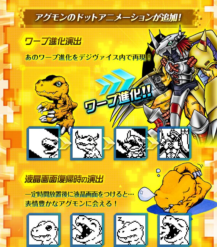 アグモンのドットアニメーションが追加!