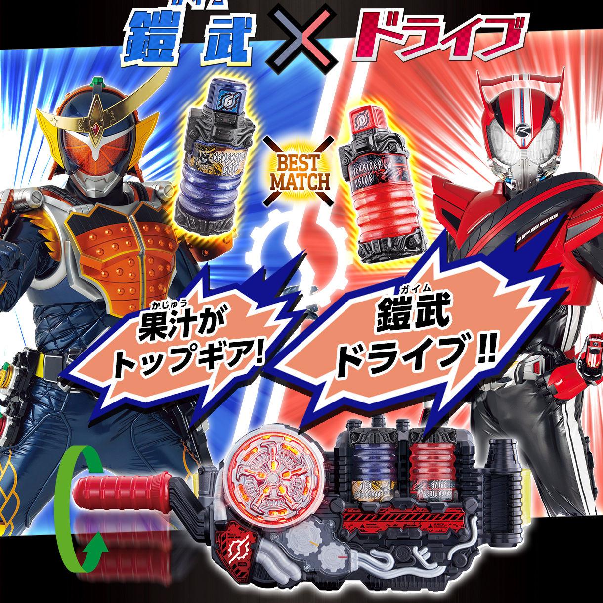 鎧武×ドライブ 果汁がトップギア!鎧武ドライブ!!