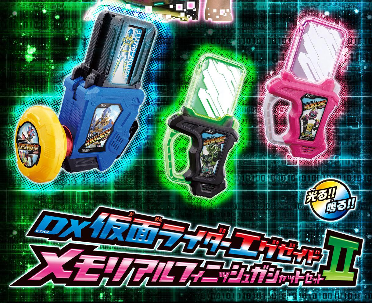 光る!!鳴る!!DX仮面ライダーエグゼイドメモリアルフィニッシュガシャットセット�U
