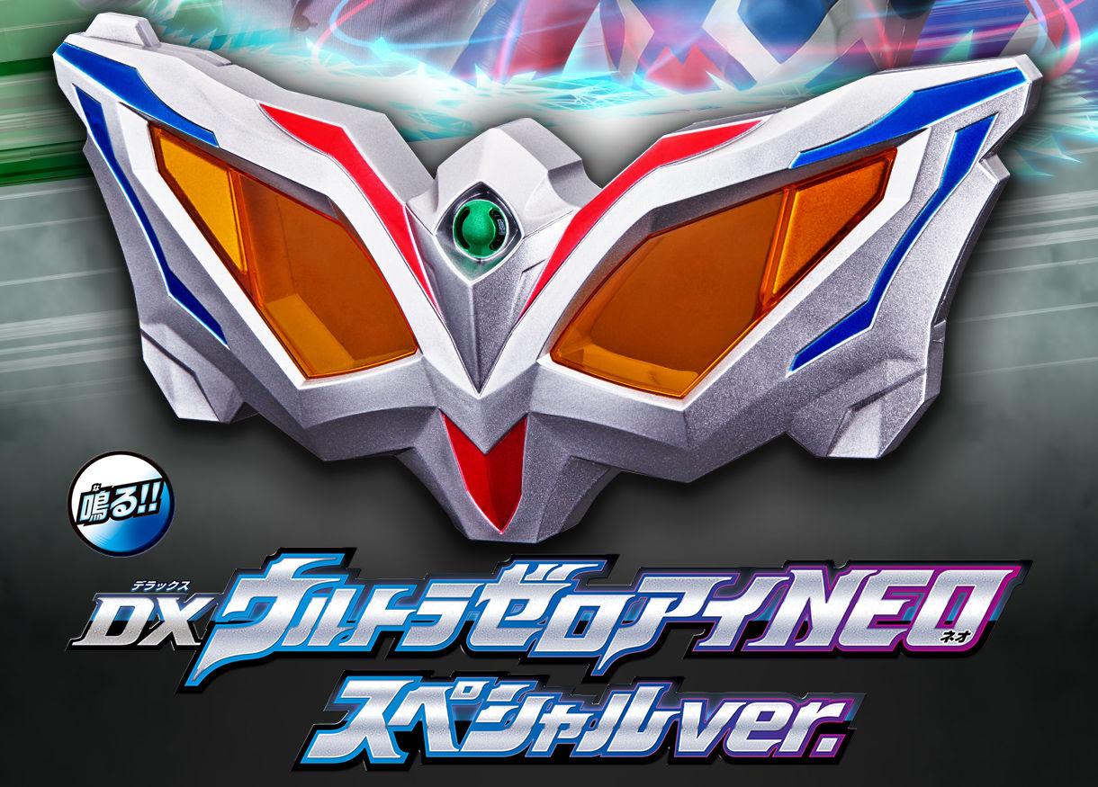 DXウルトラゼロアイNEO スペシャルVer.