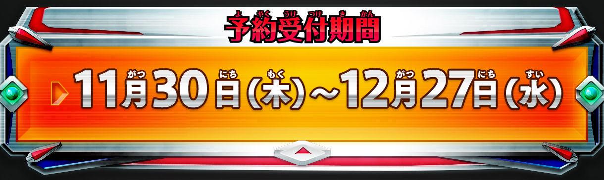 【予約受付期間】11月30日(木)〜12月27日(水)