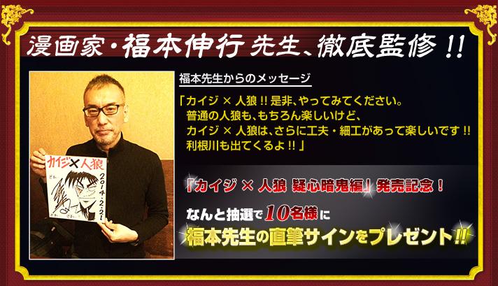 漫画家・福本伸行先生、徹底監修!