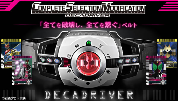 COMPLETE SELECTION MODIFICATION DECADRIVER(CSMディケイドライバー)の詳細はこちら