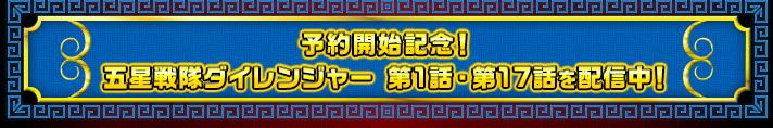 予約開始記念! 五星戦隊ダイレンジャー 第1話・第17話を配信中!