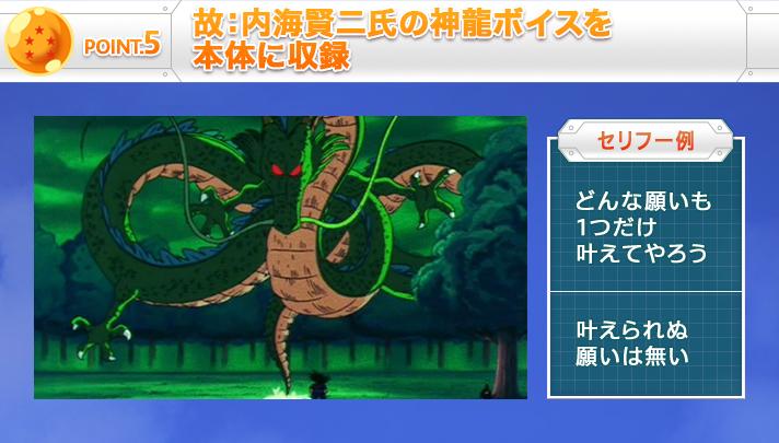 POINT.5 故:内海賢二氏の神龍ボイスを本体に収録