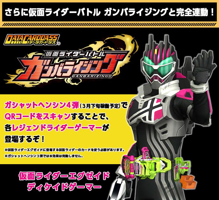 さらに仮面ライダーバトル ガンバライジングと完全連動!