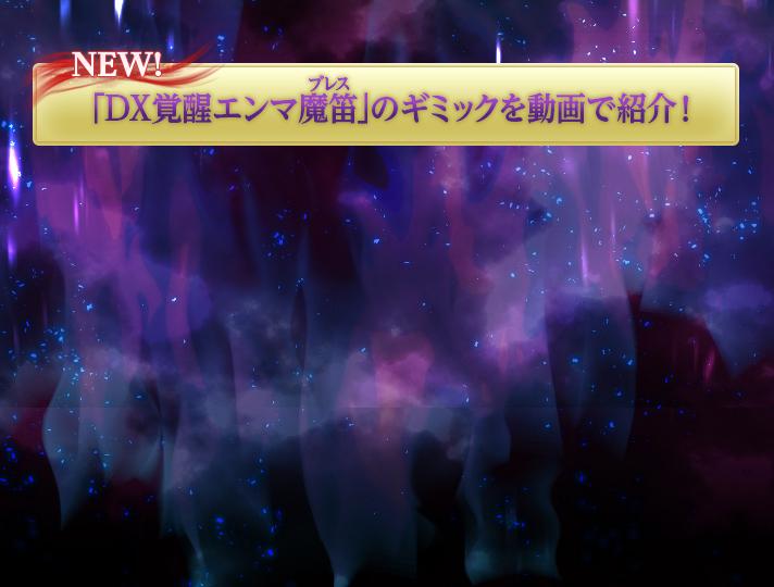 「DX覚醒エンマ魔笛」のギミックを動画で紹介!