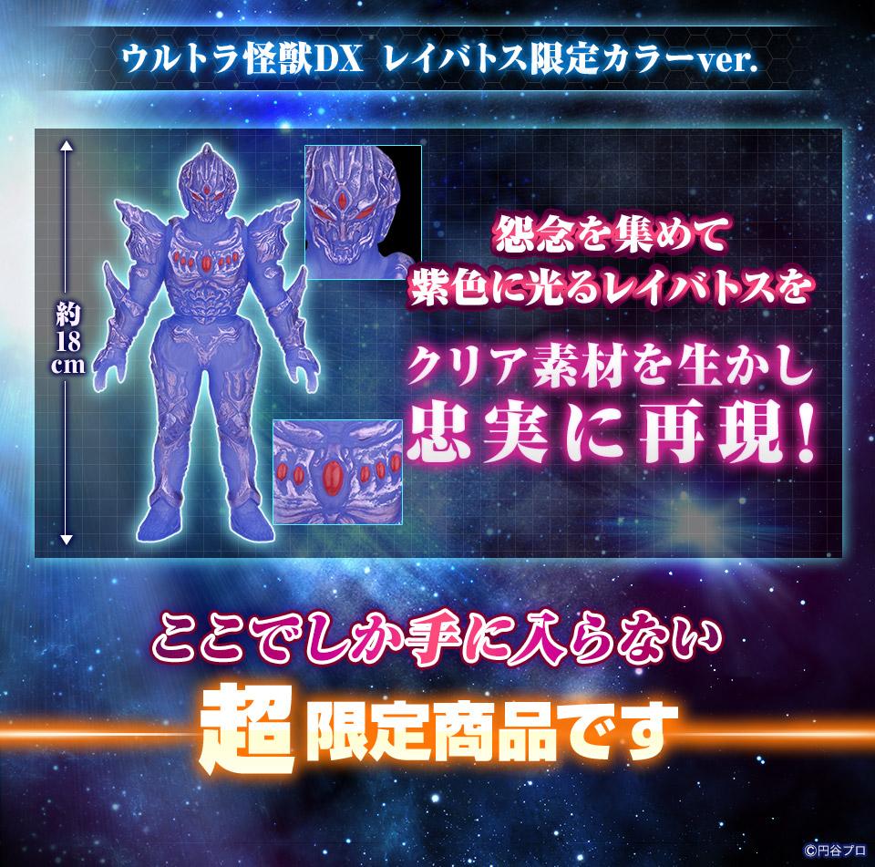 ウルトラ怪獣DX レイバトス限定カラーver. 怨念を集めて紫色に光るレイバトスを クリア素材を生かし忠実に再現!