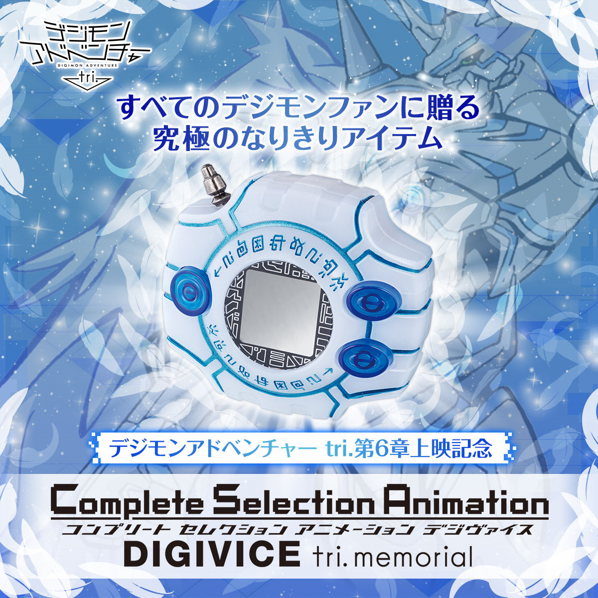 デジモンアドベンチャー tri.第6章上映記念 Complete Selection Animation DIGIVICE tri.memorial