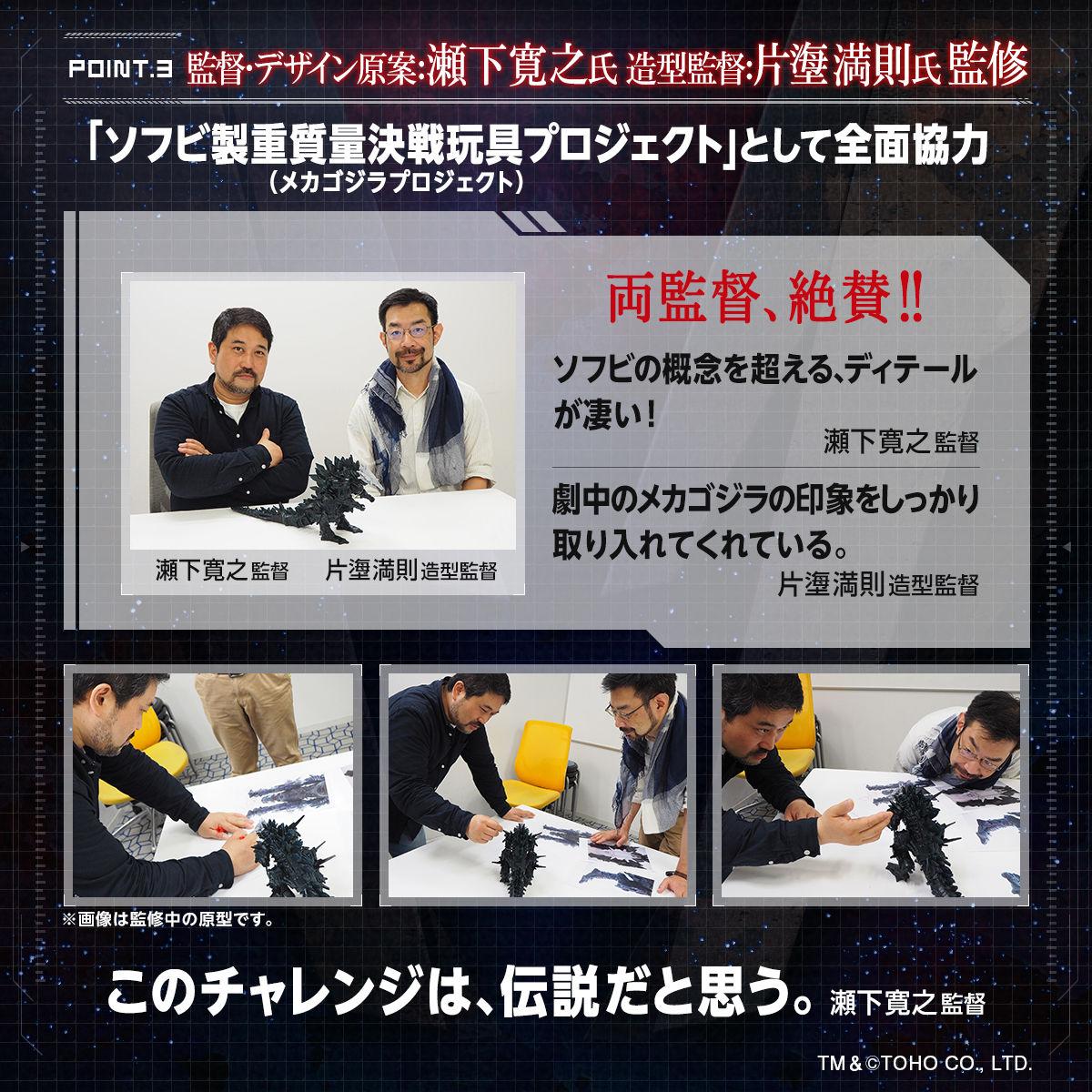 監督・デザイン原案:瀬下寛之氏、造型監督:片塰満則氏 監修