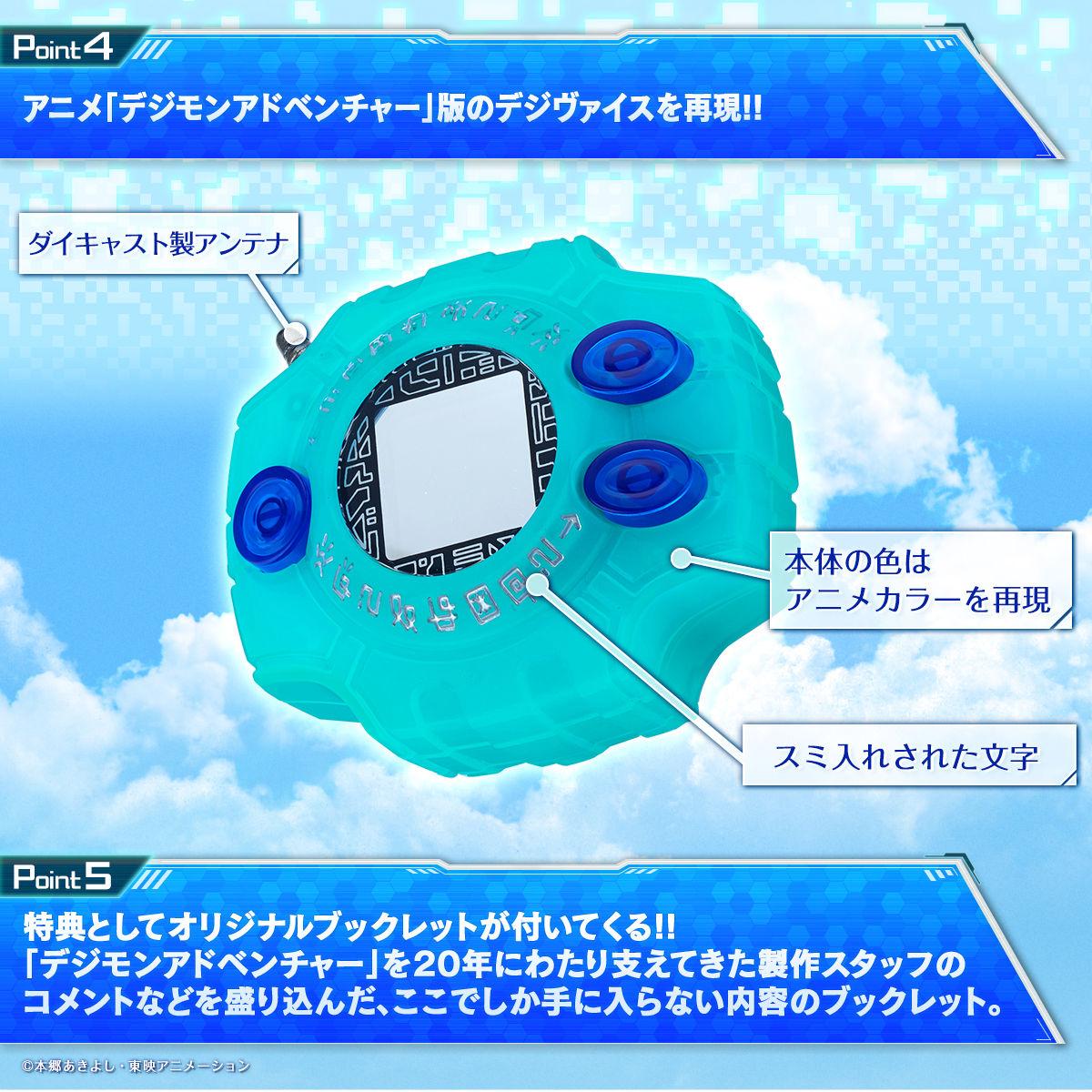 「デジモンアドベンチャー」に登場したデジヴァイスのデザインを再現!!