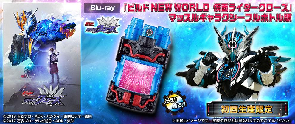 ビルド NEW WORLD 仮面ライダークローズ マッスルギャラクシーフルボトル版 (DVD)