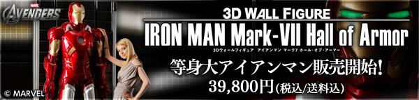 3Dウォールフィギュア アイアンマン マーク7 ホール・オブ・アーマー