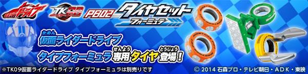仮面ライダードライブ タイヤ交換シリーズ TKPB02 タイヤセット フォーミュラ