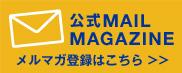 Bトレインショーティー公式メールマガジン