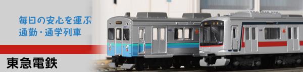 東急電鉄シリーズ