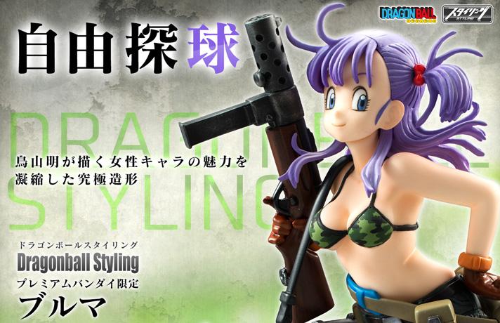Dragonball Styling �u���}�y�v���~�A���o���_�C����Łz