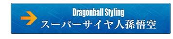 Dragonball Styling スーパーサイヤ人孫悟空はこちら