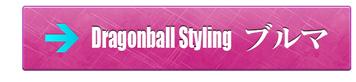 Dragonball Styling ブルマはこちら