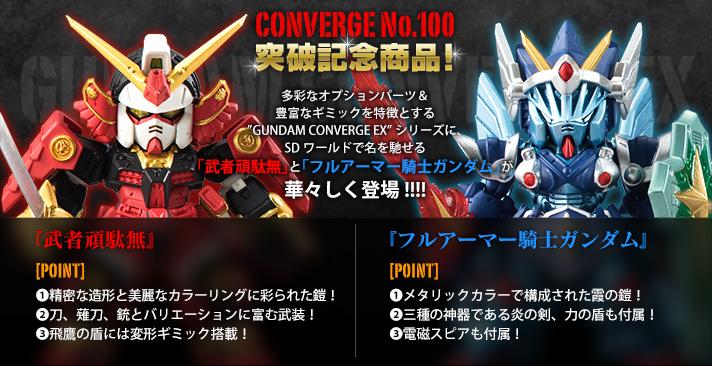 FW GUNDAM CONVERGE EX05&06