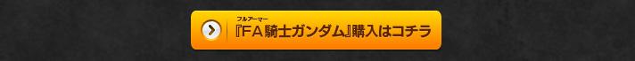 FW GUNDAM CONVERGE EX06 FA騎士ガンダム