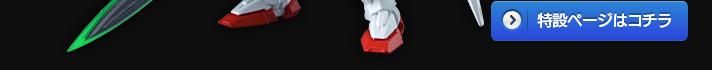 FW GUNDAM CONVERGE:CORE ダブルオーガンダム&オーライザーセット購入はこちら