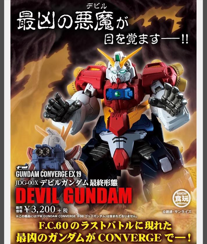 FW GUNDAM CONVERGE EX19 Devil Gundam Final Form