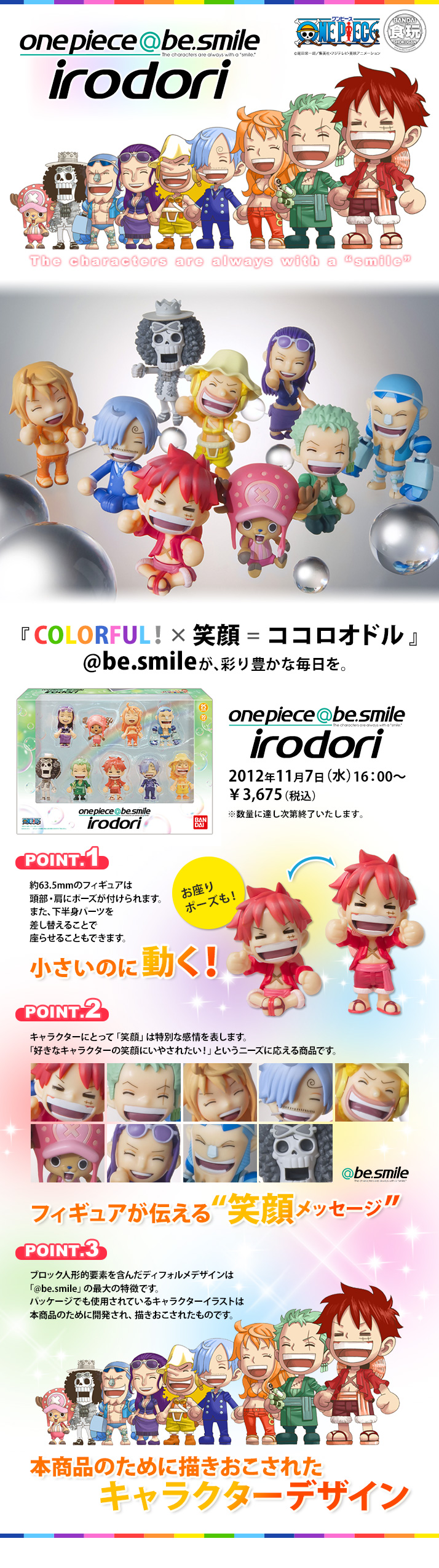 one piece@be.smile〜irodoriセット〜i