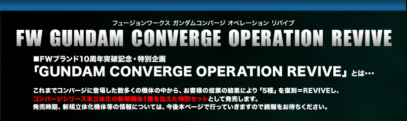 FW GUNDAM CONVERGE OPEREATION REVIVE