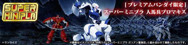 スーパーミニプラ 機甲界ガリアン 人馬兵プロマキス【プレミアムバンダイ限定】