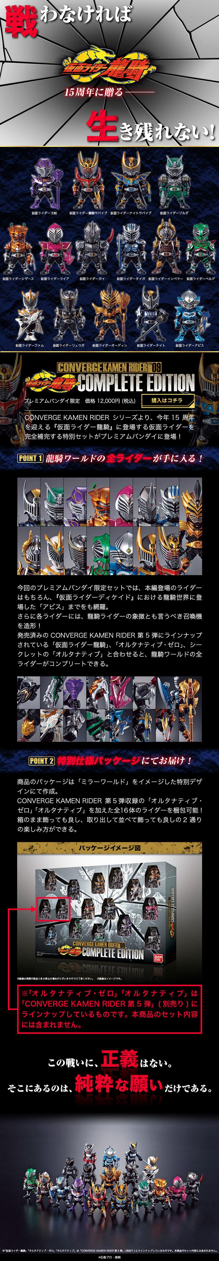 CONVERGE KAMEN RIDER PB09 仮面ライダー龍騎コンプリートセット 【プレミアムバンダイ限定】