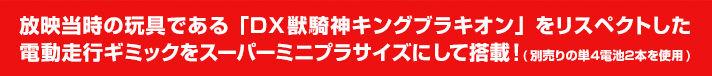 スーパーミニプラキングブラキオン【プレミアムバンダイ限定】