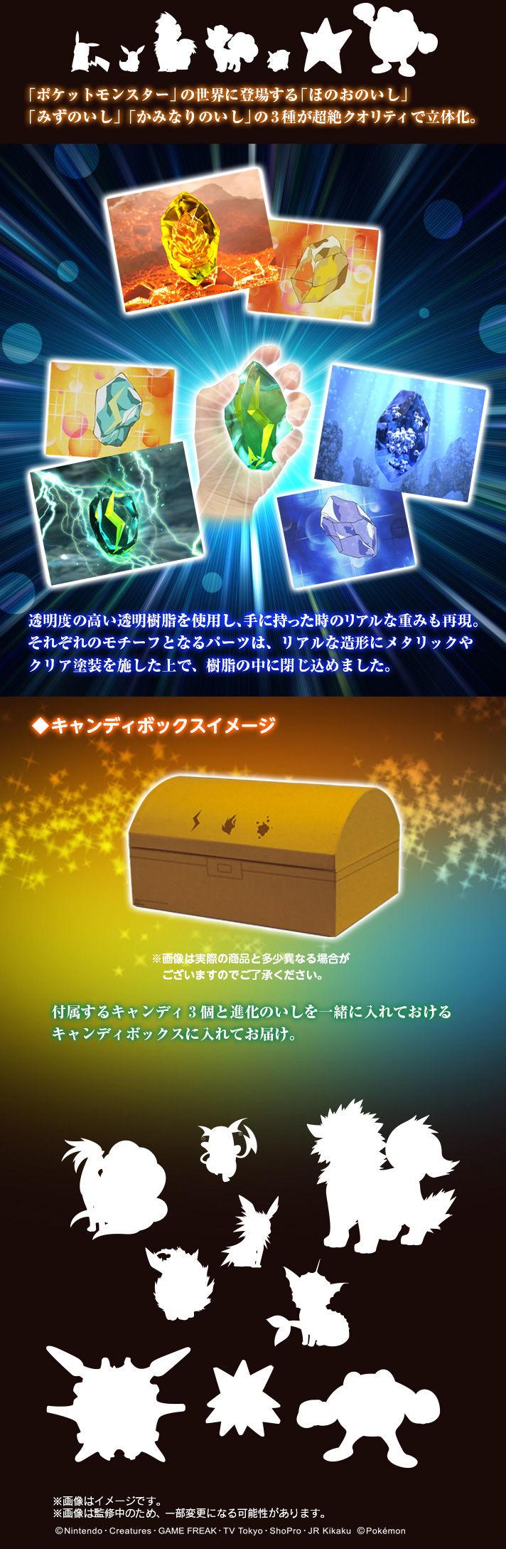 ポケットモンスター 進化のいし キャンディボックス【プレミアムバンダイ限定】
