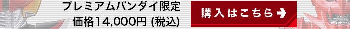 CONVERGE KAMEN RIDER PB10仮面ライダー電王 TV COMPLETE EDITION【プレミアムバンダイ限定】