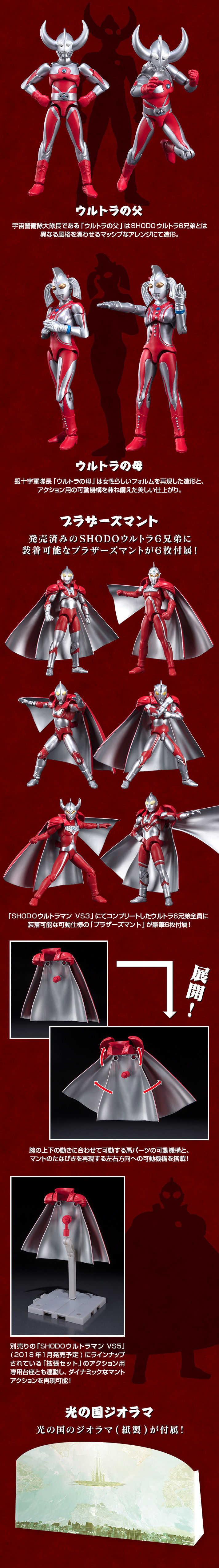 SHODO Ultraman VS Ultra Father & Mother Special Set