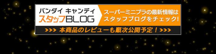 スーパーミニプラ ガオガイガー 金色の勇者王【プレミアムバンダイ限定】