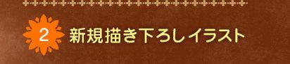 ガーデスインエデン〜プリザーブドエデン〜【プレミアムバンダイ限定】