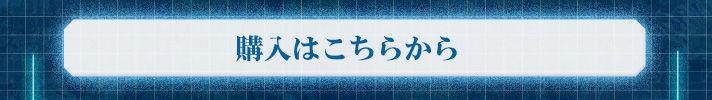 ゴジラ真撃大全 限定版 ゴジラ2018【プレミアムバンダイ限定】