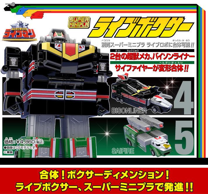 スーパーミニプラ 超獣合身 ライブボクサー【プレミアムバンダイ限定】