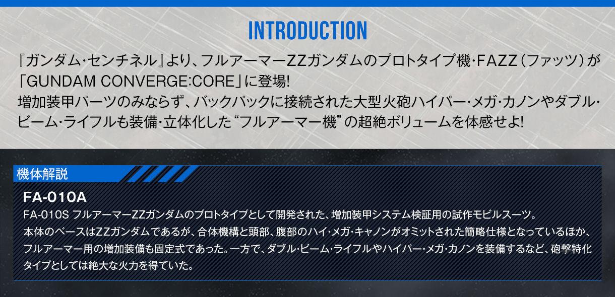 FW GUNDAM CONVERGE:CORE FAZZ【プレミアムバンダイ限定】