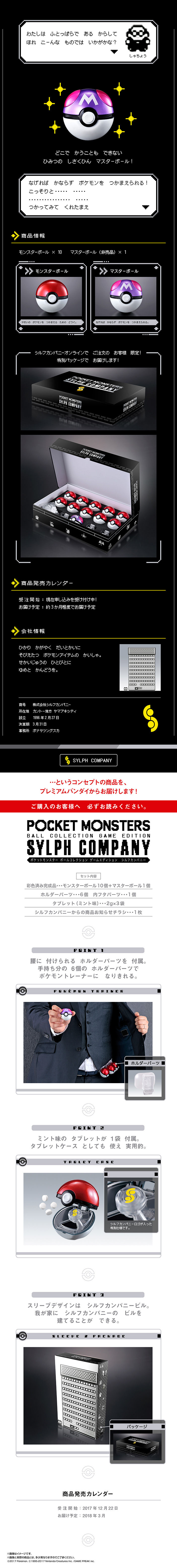 POCKET MOSTERS BALL COLLECTION(ポケットモンスターボールコレクション) GAME EDITION SILPH COMPANY