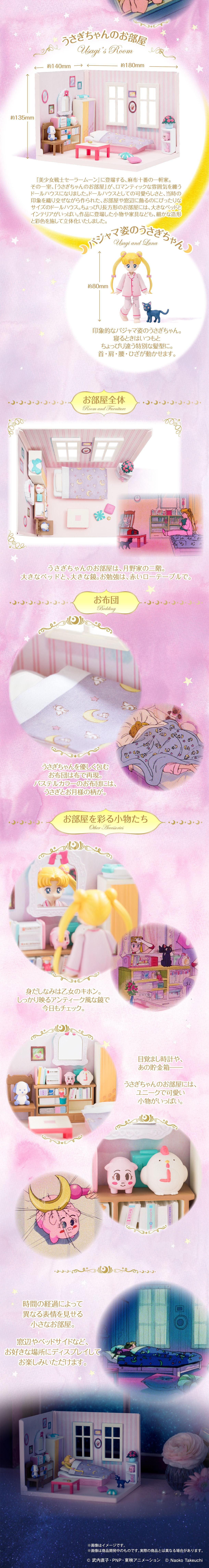 美少女戦士セーラームーン うさぎちゃんのお部屋【プレミアムバンダイ限定】