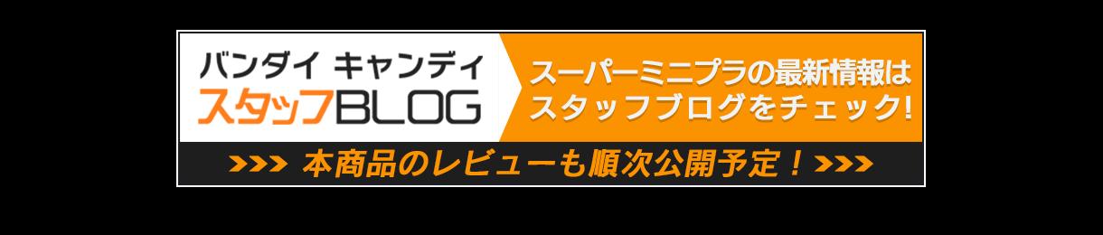 【プレミアムバンダイ限定】スーパーミニプラ 勇者王ガオガイガー SPパックセット