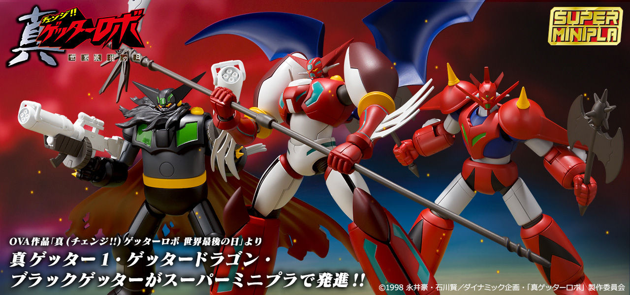 SUPER MINIPLA GETTER ROBO VOL.2 3 UNITS
