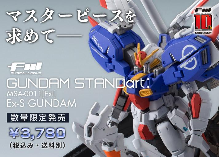 FW GUNDAM STANDart: MSA-0011[ext] EX-S GUNDAM
