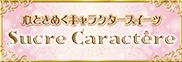 【バナー】Sucre Caractere(シュクレ キャラクテル)