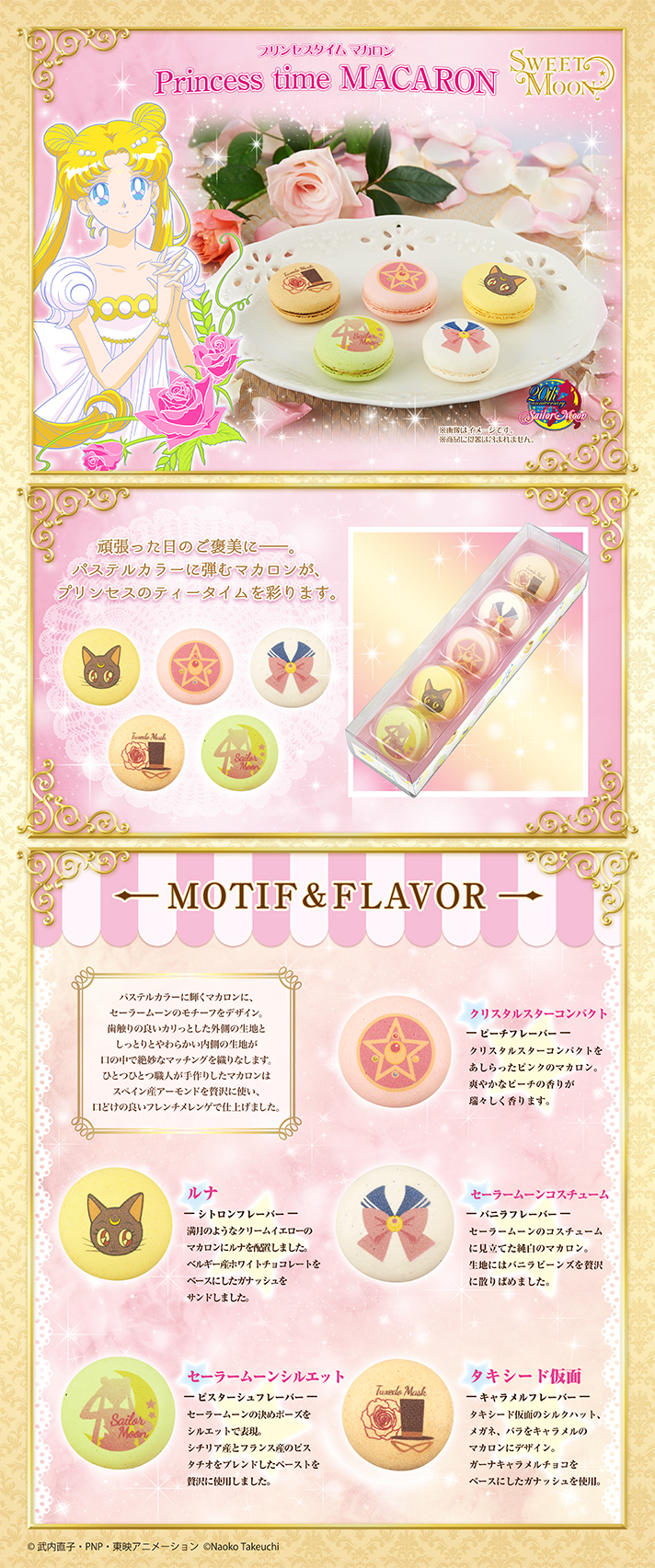 �V���N�� �L�����N�e�� SWEET MOON Princess time MACARON�y�v���~�A���o���_�C����z