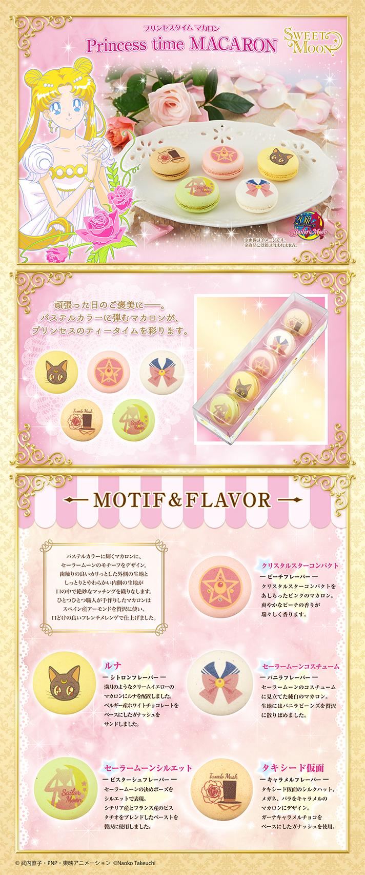 シュクレ キャラクテル SWEET MOON Princess time MACARON【プレミアムバンダイ限定】