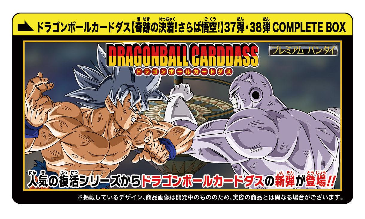 人気の復活シリーズからドラゴンボールカードダスの新弾が登場!!