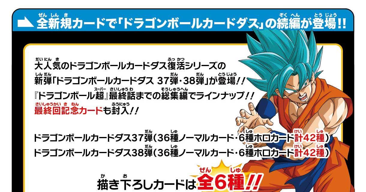 全新規カードで「ドラゴンボールカードダス」の続編が登場!!